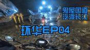 EP04#摩旅环华|晚上的国道.骑士的鬼屋。坐船跨过长江,回到上海。