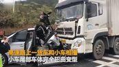 沈海高速一货车与小车相撞致5死1伤 警方:货车司机开车玩手机