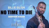 【萨克斯】007无暇赴死主题曲 Billie Eilish - No Time To Die (Saxophone Cover by Nathan Allen)