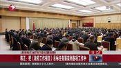 """上海市委传达学习全国""""两会""""和总书记重要讲话精神"""