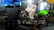zx25r 和 z h2 声浪鉴赏(24秒处)