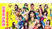 【QQ音速】恋爱幸运曲奇_AKB48