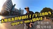 【vlog】学骑滑板车/摩擦摩擦是我魔鬼的步伐/智能滑板车/Gopro max/gopromax/抑郁症给自己一点正能量/你也可以好起来