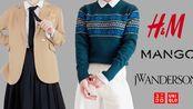 【平价好穿】秋冬购物分享+穿搭 优衣库 J.W. Anderson  H&M  MANGO  ZARA  EVERLANE 