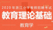 2020浙江小学教师编制招聘考试-教育基础-教育理论-教育综合-教育学+心理学(更新中)