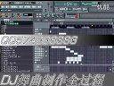【海南】FL Studio 9.10 DJ 舞曲 制作 软件 教程 下载 伴奏 单曲 单曲 创作