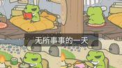 用旅行青蛙的方式打开你隔离在家的生活