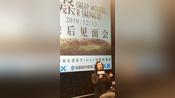 电影《误杀》上映票房一路飘红!13日导演柯汶利携手演员陈冲、谭卓参加杭州路演,途中却发生了意外的