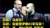 2019年中国锦标赛 半决赛 马克·威廉姆斯vs侯赛因·瓦菲