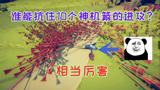 全面战争模拟器:10个神机箭开始发射,这个兵种轻松躲过?