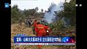 报道追踪:富阳——山林火灾基本扑灭 过火面积达1070亩[浙江新闻联播]