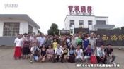 参观江西福欣木业有限公司起源基地(共青城)—在线播放—优酷网,视频高清在线观看