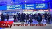 贵阳火车站客流开始增多,华东、华南方向是热门
