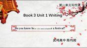 B3U1: Writing-如何写节日介绍信