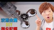 Seikin TV(中文字幕) 「鎵」液體金屬 會融化的指尖陀螺 【附IMAX】