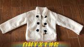 (手作/自制)做一件可可爱爱的羊羔毛外套,既有温度又有风度,这款式,我太可了~~