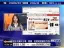 视频: 易宝集团业务总裁刘彦婷(Candice Liu)接受香港电视台 Now TV 直播采访