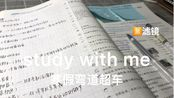 12:00起床也能高效学习8h+??/与初三党一同补作业叭/study with me/寒假弯道超车