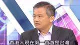 台湾名嘴:香港移民大陆的人数是台湾的十倍,香港人很爱台湾?
