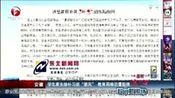 """[超级新闻场]安徽:学生家长给补习班""""望风"""" 教育局暗访遭阻挠"""
