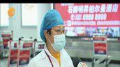 【福建泉州晋江】机场配备热成像仪快速筛查体温