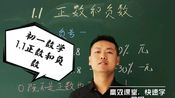 初一数学,正数和负数的知识点概念,试题讲解,难点精讲,小结,有什么问题和建议可以留言告诉我,邹老师后面会更新更多数学知识!!