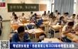 考试时长有变!市教育局公布2020年中考招生政策