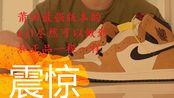 【震惊】Aj1新秀的莆田最高版本尽然和正品的细节一模一样,手里2000多的正品突然不香了。(视频中穿插对于莆田鞋能否过验的看法)