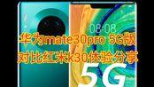 华为mate30pro 5G版对比红米k30体验分享(上手体验)华为手机 夏宣数码分享