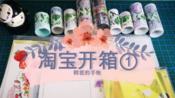斡若的手帐│开箱(104.83)淘宝开箱①