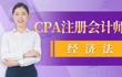 CPA注册会计师证书介绍