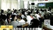 """江苏高考新方案出台 实行""""3+3""""模式 2021年正式实施 160224 早安江苏"""