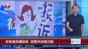 [超级新闻场]女快递员遭投诉 民警开证明力挺