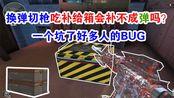 【CF小实验】换弹切枪吃到补给箱会补不了子弹吗?一个坑了好多人的bug。