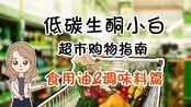低碳生酮小白超市购物攻略,轻松Get新技能(食用油+调味料)