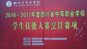 四川省中等职业学校学生技能大赛烹饪赛项在省商务校举行