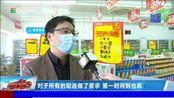 【福州】台江区:线上线下开足马力 保证物资量足价稳