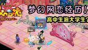 《梦幻西游》在游戏里过情人节!布鲁分享梦幻网恋经历!高中生泡大学生!
