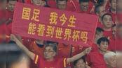 国足锋线大腿 武磊和艾克森的集锦,加油中国队冲击卡塔尔世界杯.加油
