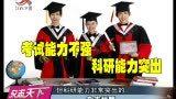 """新民周刊:北大清华试点博士""""申请制"""""""
