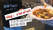 吉隆坡SS2华人夜市/ 广东话真的太好听了!