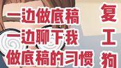 【审计狗六分钟】假期延长,可别拖延,一边做底稿一边闲聊我做底稿的习惯 武汉加油 自娱自乐 宅在家 北京 90后 奔三