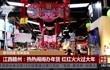 江西赣州:热热闹闹办年货 红红火火过大年
