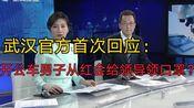 【请不要删】武汉官方首次回应男子开公车从红十字会仓库给领导领口罩:已统一办理过手续