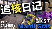 【追核日记】EP.5 BK无后座~!!!?? BK57-Mardi Gras
