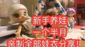 【养娃报告】一个半月的娃衣制作分享,纯手缝,无基础,勿喷。