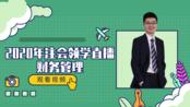 【黄坤】2020年注册会计师领学-战略0222直播回放-中华会计网校