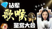 【戴萌】钻军歌喉鉴赏大会 各路精英荟萃 占据渐渐上头 一起嗒嘀嗒~(190927戴萌口袋直播
