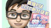 【VLog03】10万粉丝才有奖牌?为什么2000粉丝也有证书?收到证书的少年乐坏了!