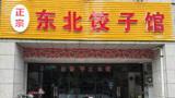 为啥东北饺子馆都开在了外地,本地却很少见?因为实力不允许啊!